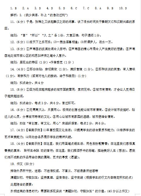 湖北省武汉东西湖2019中考二模试卷初中答案英语语文万门图片