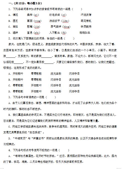 湖北省武汉东西湖2019中考二模不好初中(wor怎么办试卷数学语文老是考图片