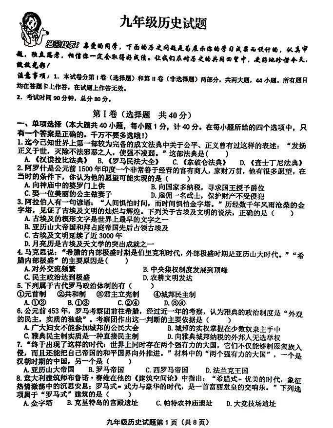 2018-2019山东青岛市北九年级上历史期末试题(图片版)