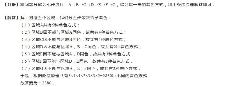 小学数学染色问题练习及答案(七十八)(2)