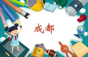 """2019成都市中考政策解读汇总"""""""