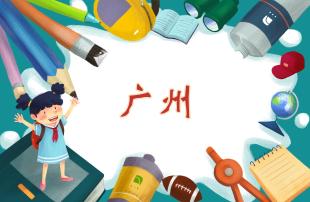 2019广州中考时间轴分析
