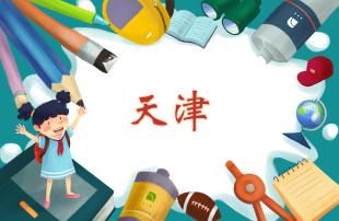 2019天津市中考政策解读汇总