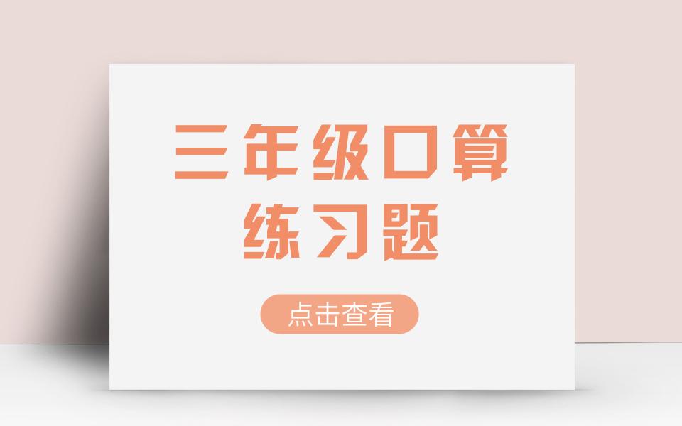 2019小學三年級口算練習題精選