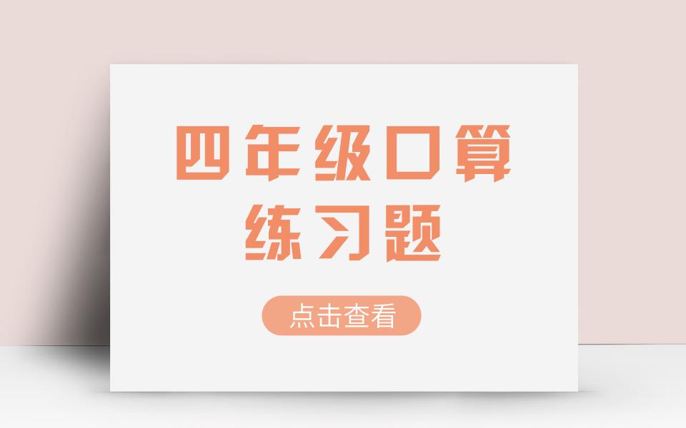 2019小學四年級口算練習題精選