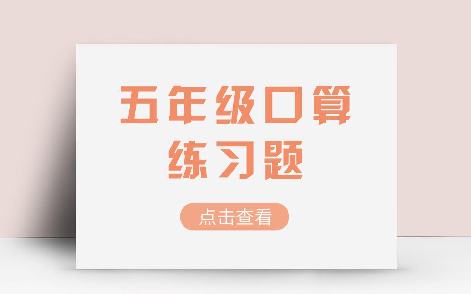 2019小學五年級口算練習題精選