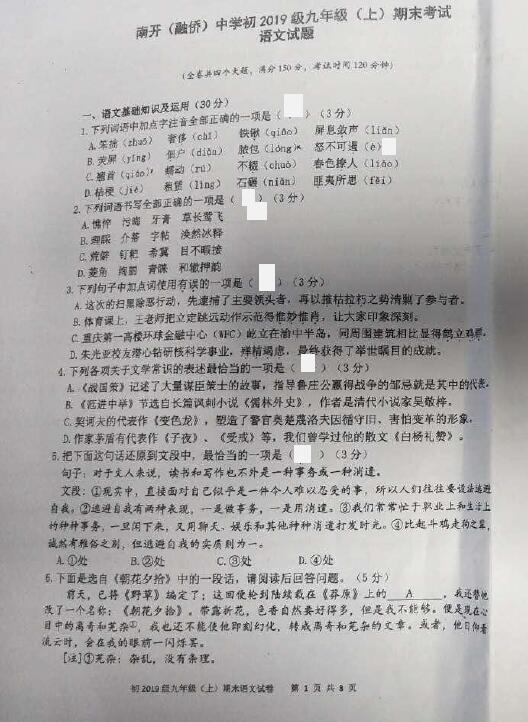 2018-2019重庆南开融侨中学九年级上语文期末试卷(下载版)图片