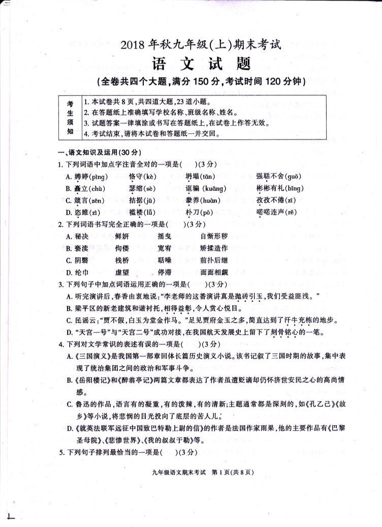 2018-2019重庆梁平九年级上语文期末试题(下载版)图片