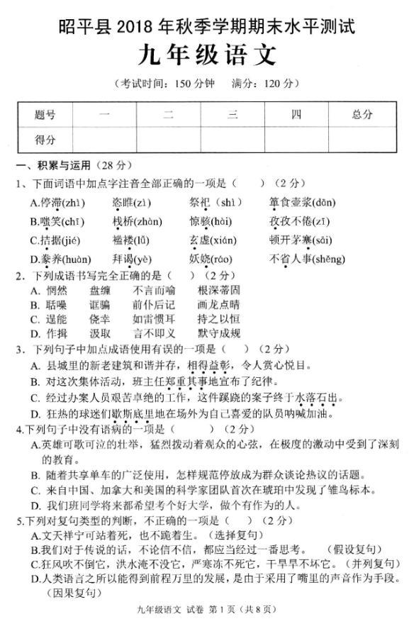 2018-2019广西昭平九年级上语文期末试题(图片版)图片