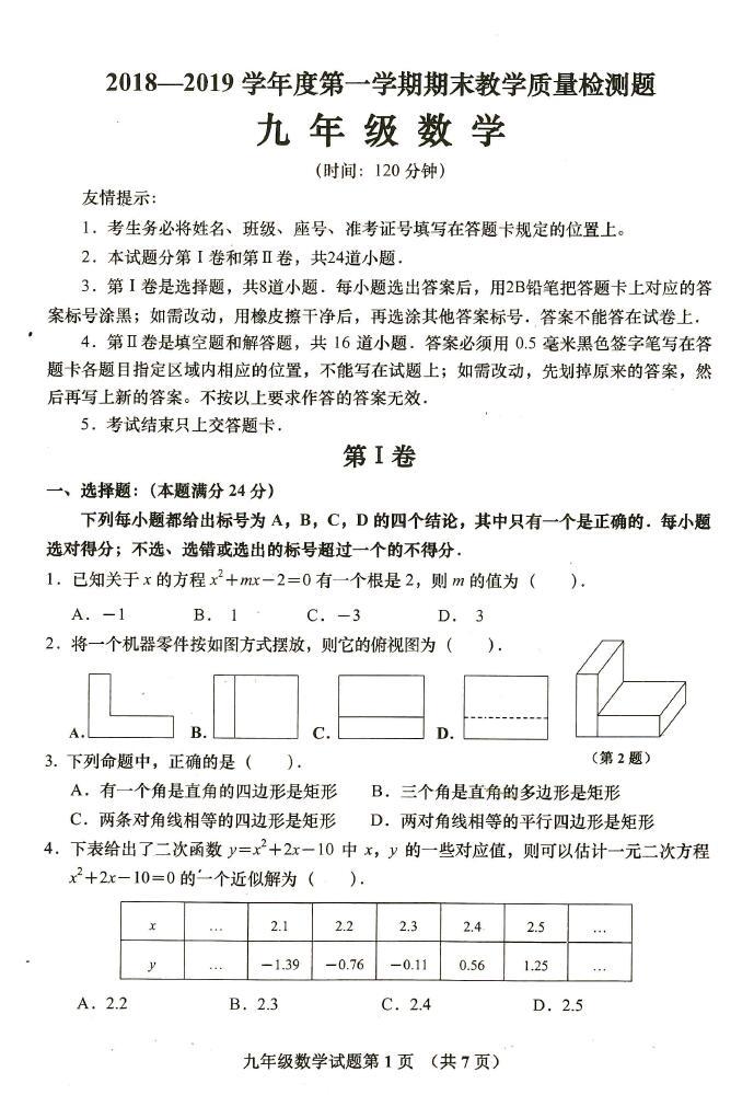 2018-2019山东青岛黄岛六中九年级上数学期末试题(图片版)