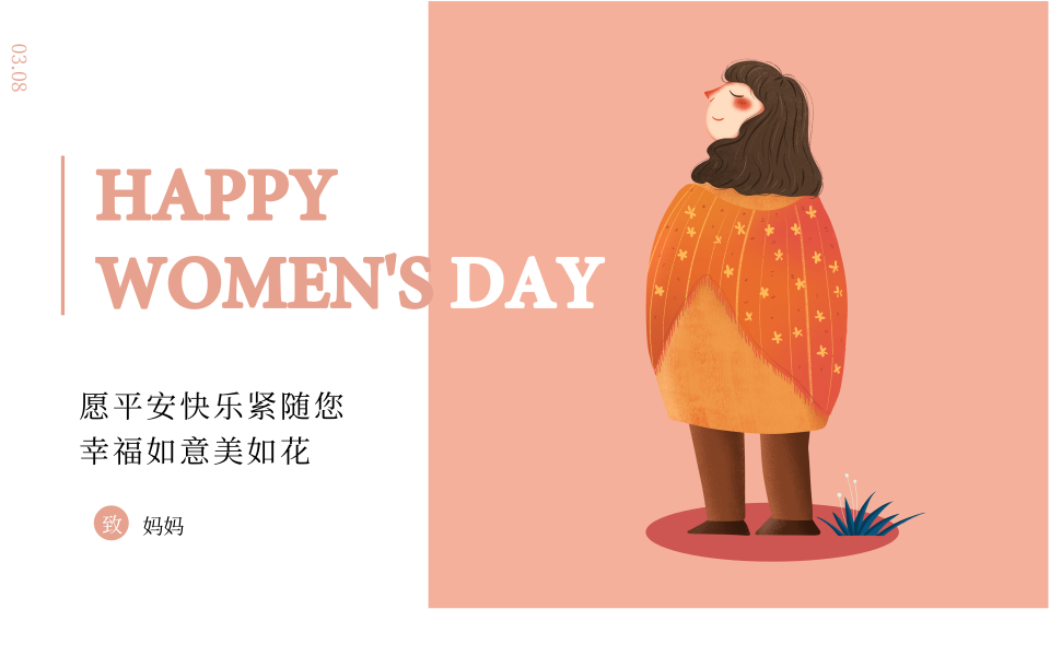 妇女节 | International Working Women's Day