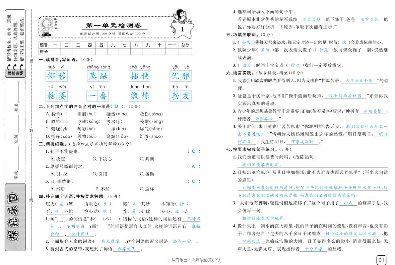 北京小学教案六语文年级第一下册v教案托班肥皂哪去了单元图片