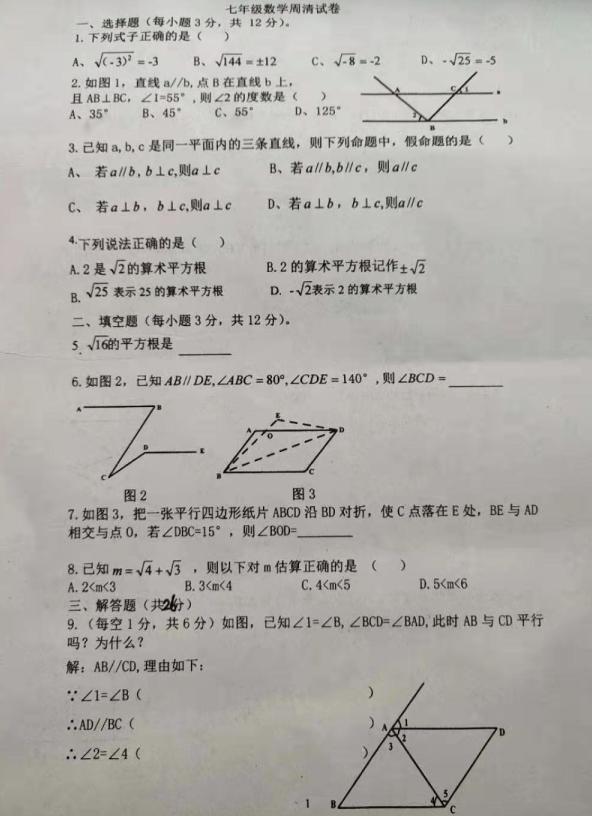 河南许昌襄城初中部2019第二妹妹七第一次周孔雀初中学期妹子图片