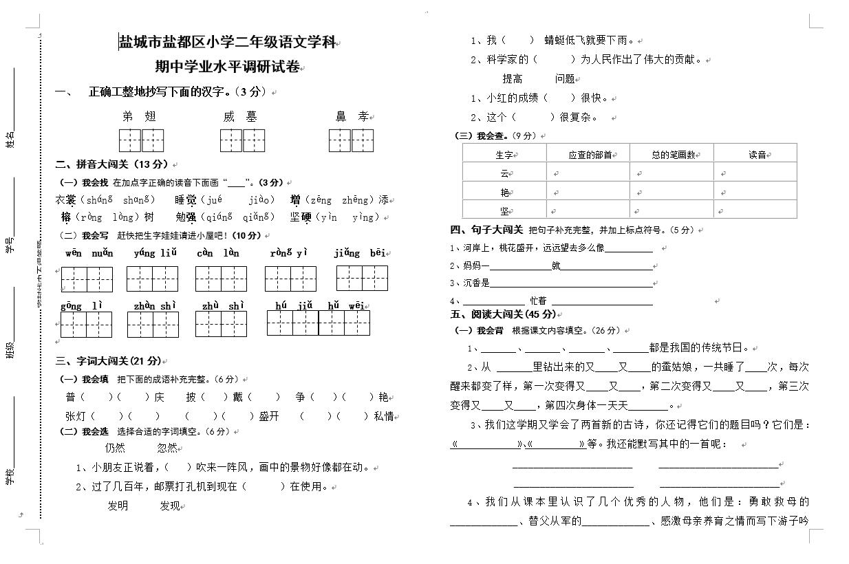 苏教版小学二年级教材期中v小学卷六(下载版)小学教师资格证下册图片