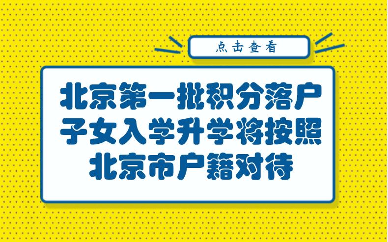 北京第一批积分落户子女入学升学资讯