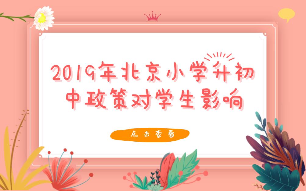 2019北京小学生升初中政策对学生影响