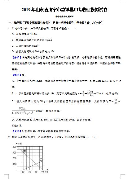 2019山东嘉祥济宁强奸物理模拟卷答案(word版初中生中考遭图片