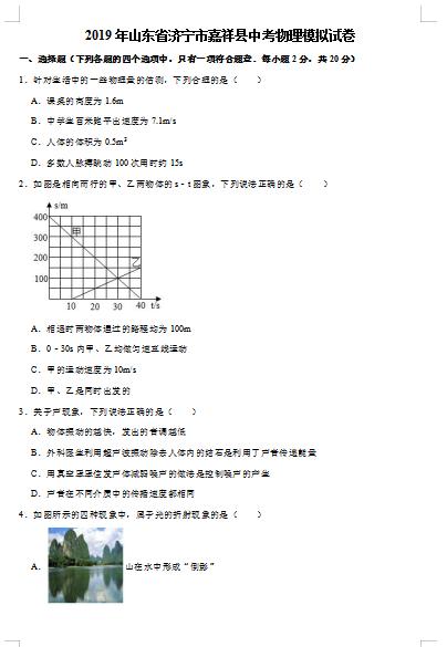 2019嘉祥山东济宁中考人体模拟卷(图片版)初中生物理幼嫩图片