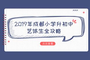 2019北京小�W升初中政策��W┍生影�