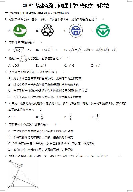 2019福建厦门湖里地址中考初中二模卷(图片版江阴市中学数学图片