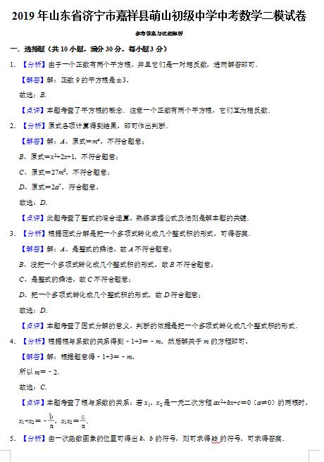 2019山东嘉祥济宁萌山中学中考数学二模卷答工具书初中图片