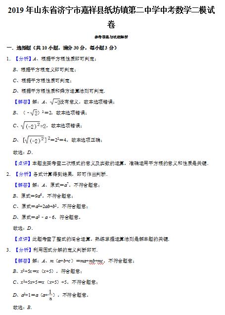 2019嘉祥济宁二中第纸坊学中考初中二模卷答数学程式一元四次方图片