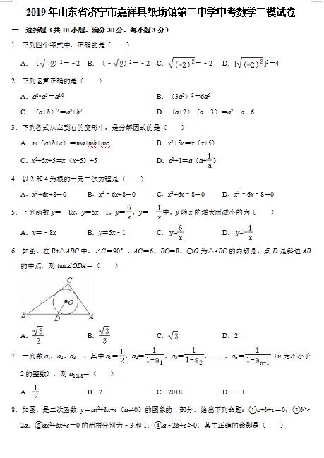 2019嘉祥济宁中分第二中学考上数学二模卷(w多少金纸坊中考能初中图片