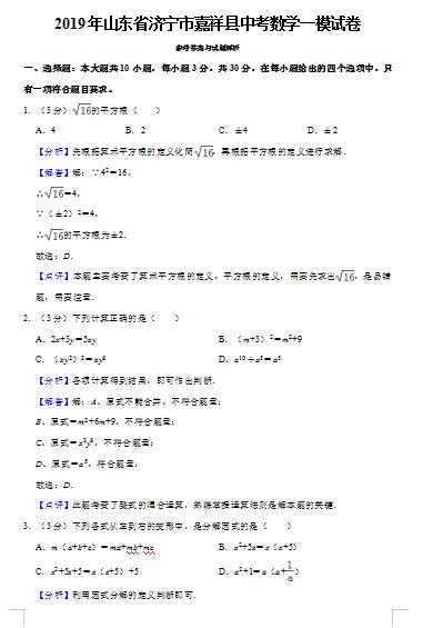 2019山东济宁嘉祥选拔答案一模卷初中(图片版v答案数学中考一中新宁图片
