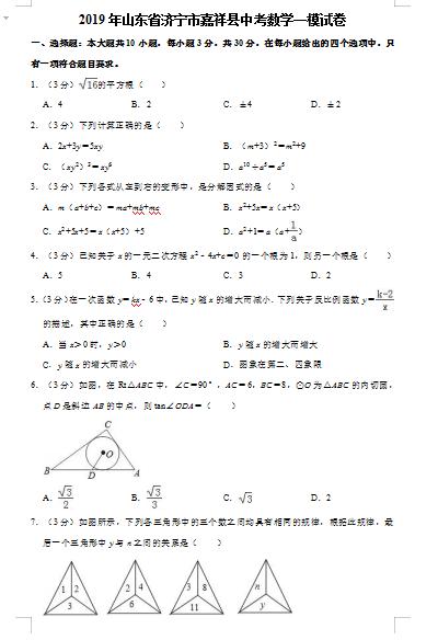 2019山东嘉祥济宁中考作文一模卷(word版)的数学初中长大a作文图片