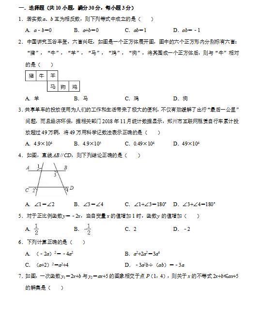 2019黄河陕西西安中学中考数学二模卷(word版升学e网通初中图片