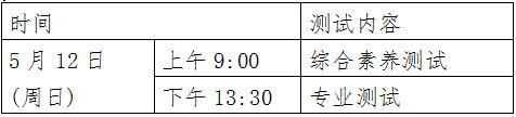 实验高中城阳特长测试时间.png