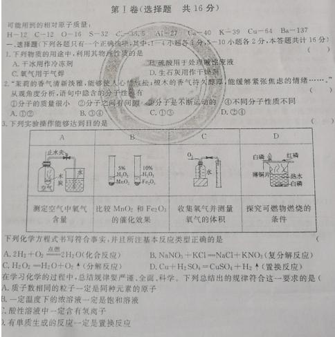 嘉祥山东济宁2019中考模拟图片化学一(初中版怎么样试卷军训图片