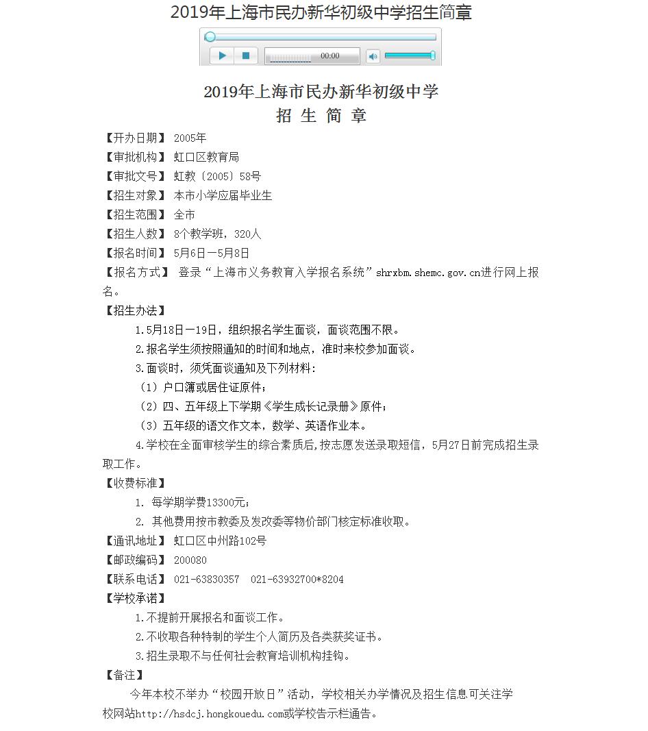 2019年上海市关系新华初级中学语文升初中招和小学的美术民办初中图片