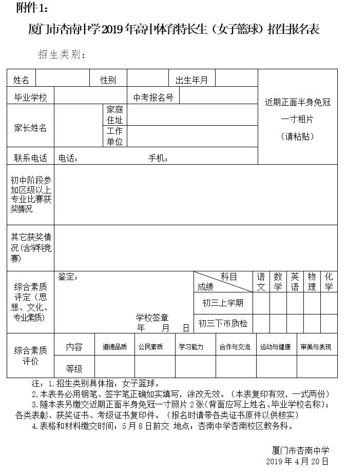 厦门市杏南中学2019年高中体育特长生招生报