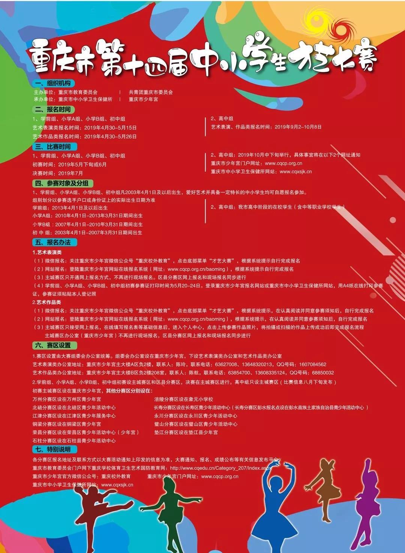 重庆市第14届中小学生才艺大赛报名启动啦!