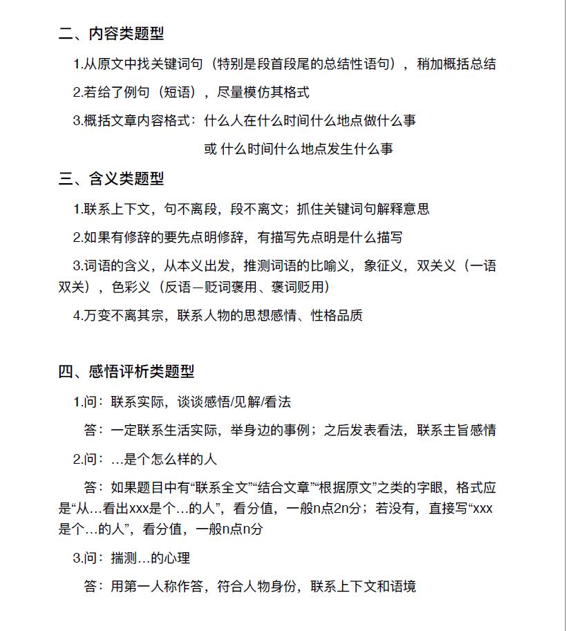 2019中考语文记叙文阅读五大题型解题技巧