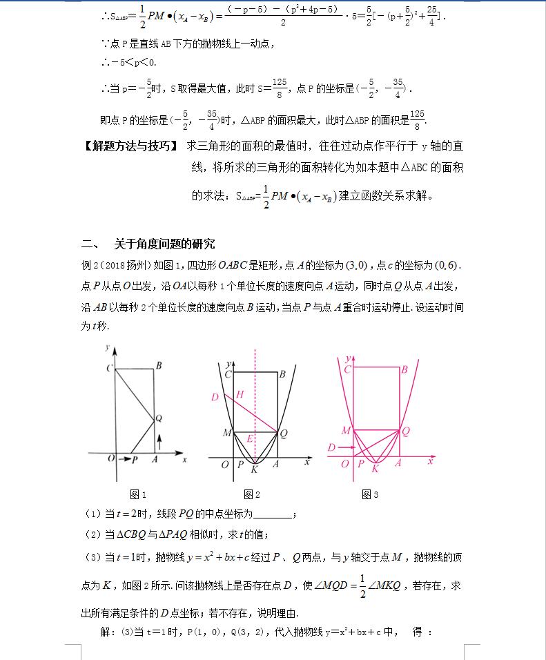 2019中考数学压轴题类型解题方法与技巧