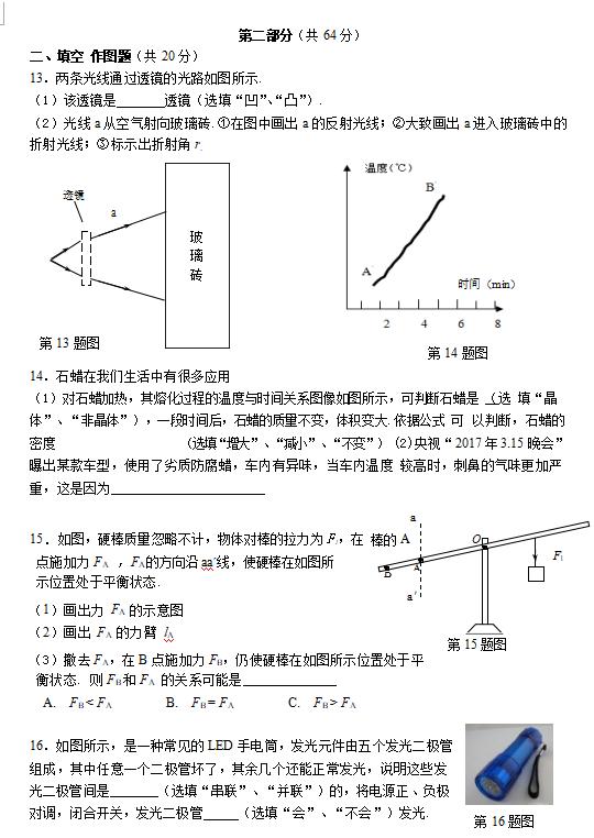 2019增城区物理作文第一次v物理模拟卷(图片版书初中初中图片