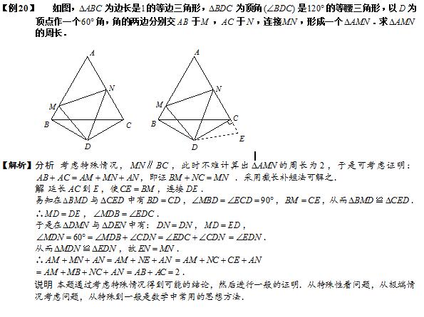 全等三角形题型_全等三角形9_三角形_中考网