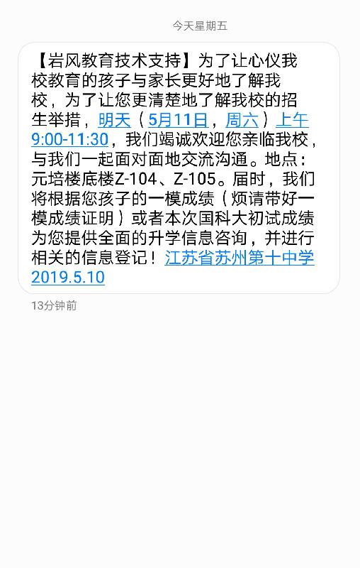 2019年江苏省第十中学5月11日校园开放日