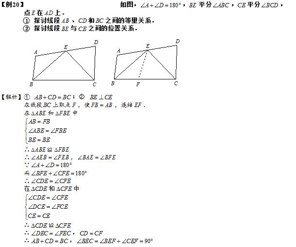 全等三角形题型_全等三角形41_三角形_中考网