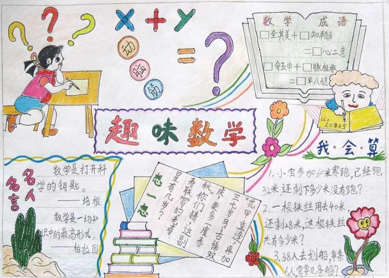 小学二年级数学手抄报 五