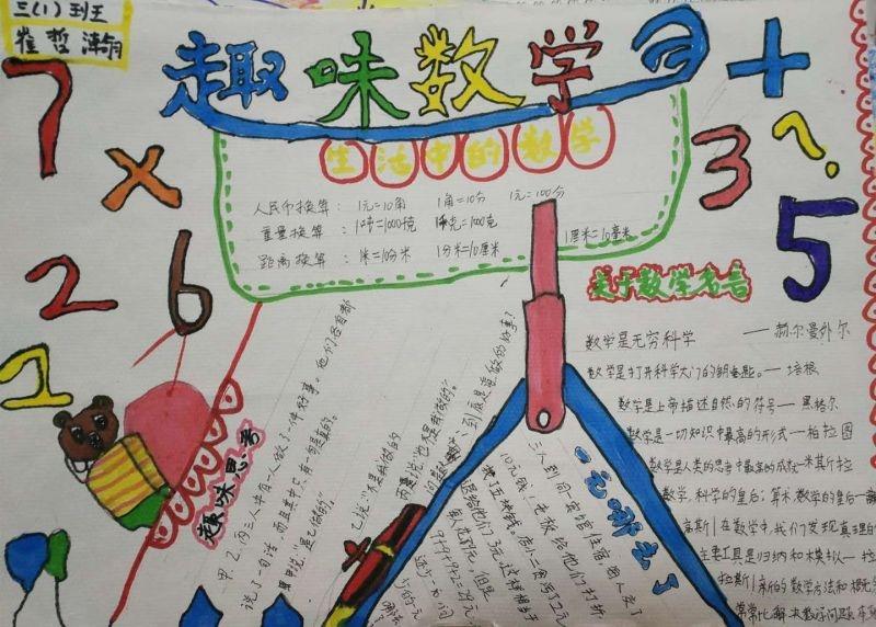 小学三年级数学手抄报:快乐数学四