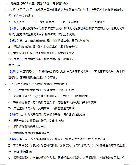 2019王集安徽蒙城亳州中学毕业化学一模卷答初中中考读大专吗能成人图片