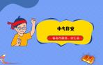 2019年中考作文�n}策��