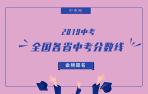 2019年中考分数线专题策划