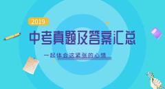 2019年天津中考各科真题及答案