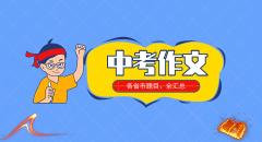 2019天津中考作文�}目及范文