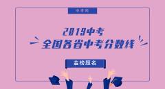 2019杭州各校中考录取分数线