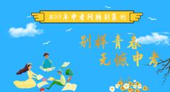 2019年中考专题策划——别样青春,无憾中考